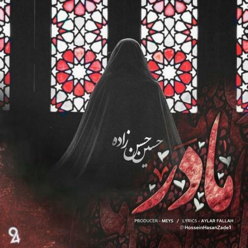 دانلود موزیک جدید حسین حسن زاده مادر