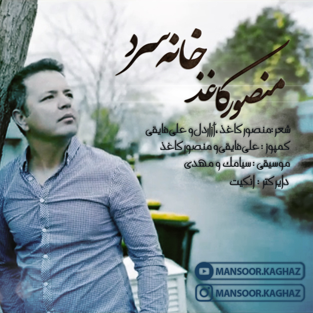 دانلود موزیک جدید منصور کاغذ خانه سرد