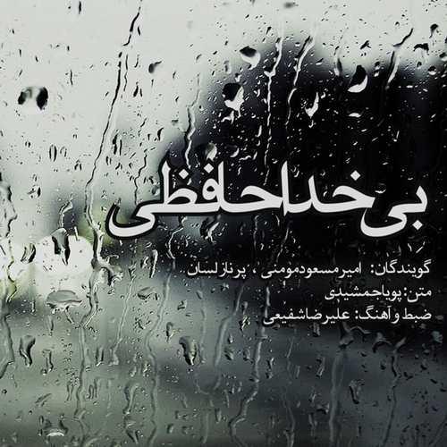 دانلود موزیک جدید امیر مسعود مومنی بی خداحافظی
