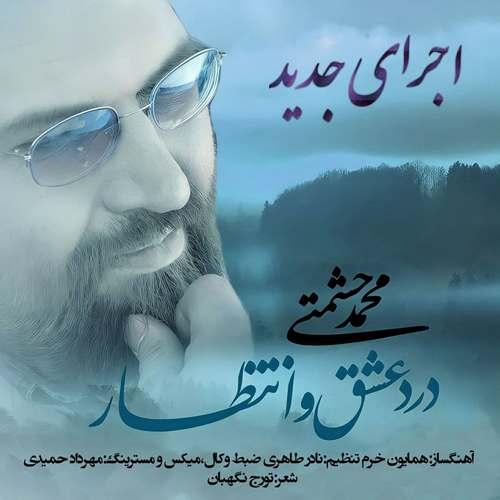 دانلود موزیک جدید محمد حشمتی درد عشق و انتظار (ورژن جدید)