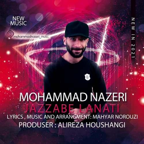 دانلود موزیک جدید محمد ناظری جذاب لعنتی
