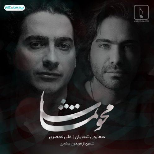 دانلود موزیک جدید همایون شجریان و علی قمصری محو تماش