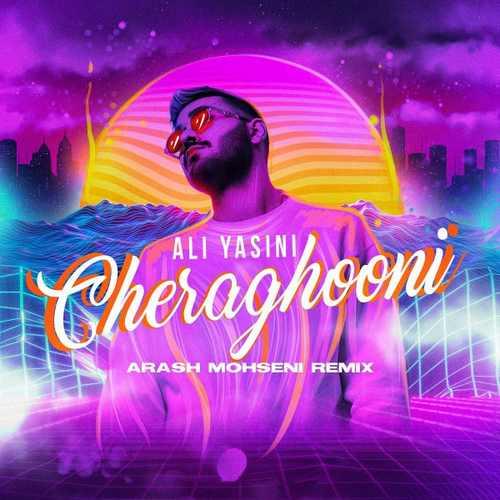 دانلود موزیک جدید علی یاسینی چراغونی (آرش محسنی ریمیکس)