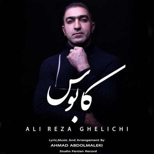 دانلود موزیک جدید علیرضا قلیچی کابوس