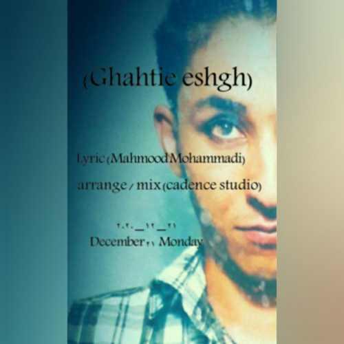 دانلود موزیک جدید محمود محمدی قحطی عشق