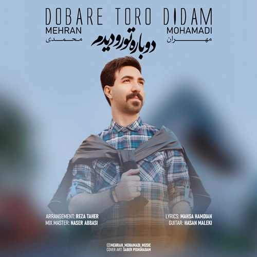 دانلود موزیک جدید مهران محمدی دوباره تورو دیدم