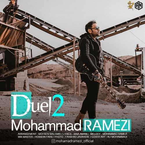 دانلود موزیک جدید محمد رامزی دوئل ۲