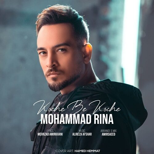 دانلود موزیک جدید جدید محمد رینا کوچه به کوچه