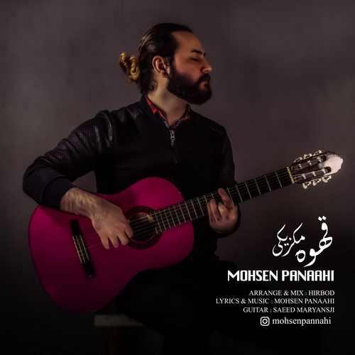 دانلود موزیک جدید محسن پناهی قهوه مکزیکی