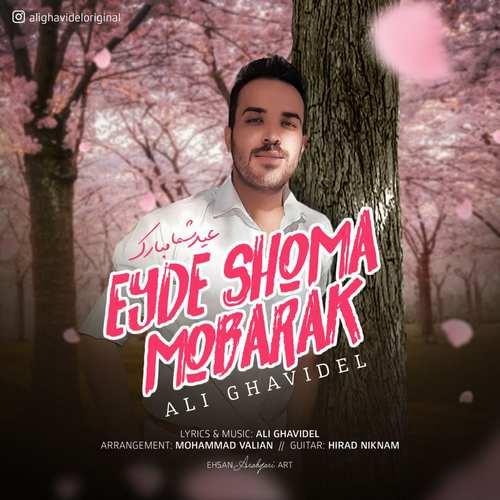 دانلود موزیک جدید علی قویدل عید شما مبارک