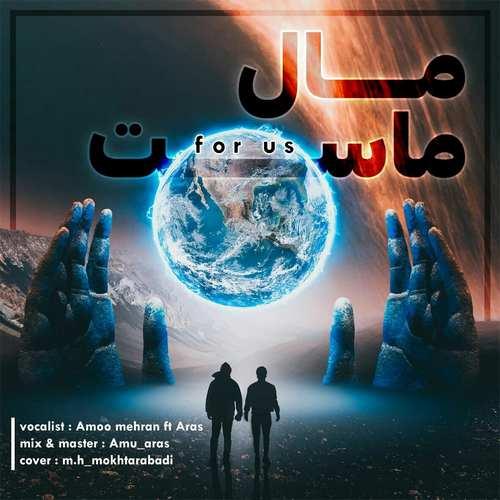 دانلود موزیک جدید عمو مهران و آراس مال ماس