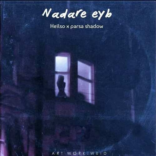 دانلود موزیک جدید Heilso & Parsa Shadow نداره عیب