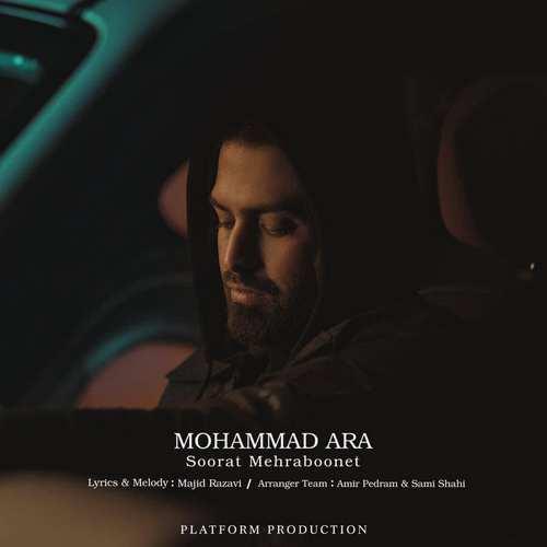 دانلود موزیک جدید محمد آرا صورت مهربونت