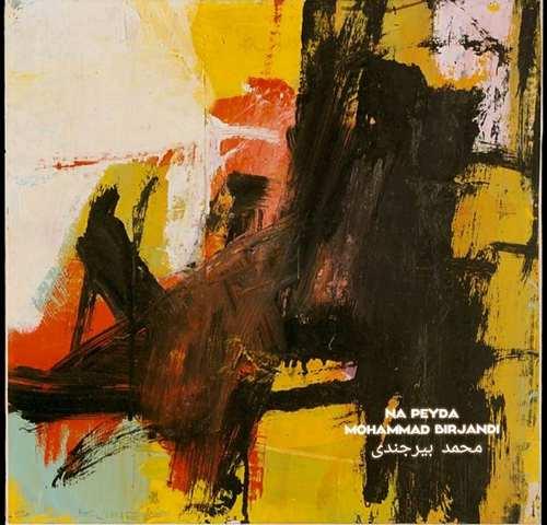 دانلود موزیک جدید محمد بیرجندی ناپیدا