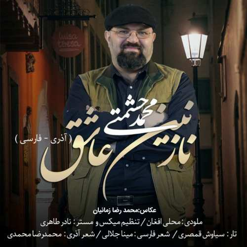 دانلود موزیک جدید محمد حشمتی نازنین عاشق