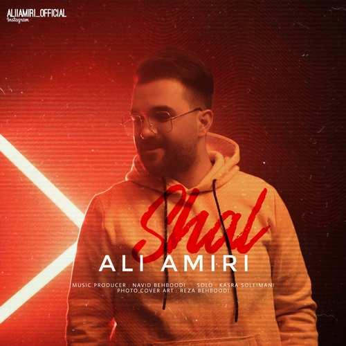 دانلود موزیک جدید علی امیری شال