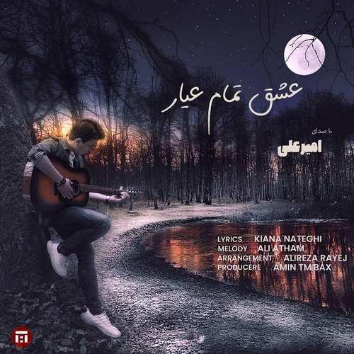دانلود موزیک جدید امیر علی عشق تمام عیار