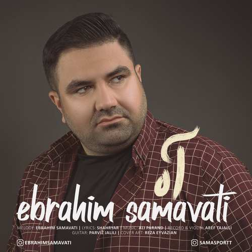 دانلود موزیک جدید ابراهیم سماواتی آه