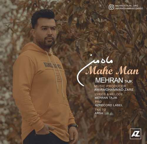 دانلود موزیک جدید مهران تاجیک ماه من