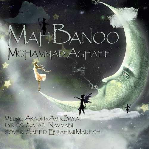 دانلود موزیک جدید محمد آقایی ماه بانو