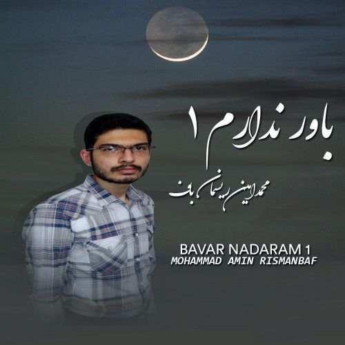 دانلود موزیک جدید محمد امین ریسمان باف باور ندارم ۱