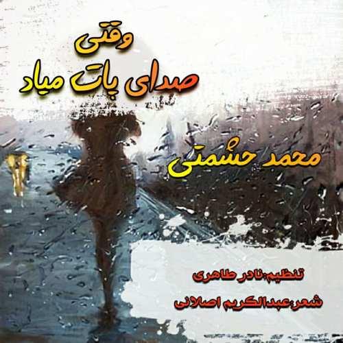 دانلود موزیک جدید محمد حشمتی وقتی صدای پات میاد