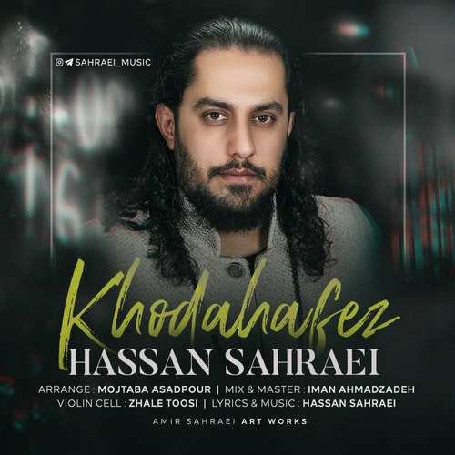 دانلود موزیک جدید حسن صحرایی خداحافظ