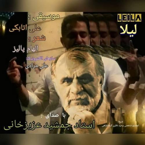 دانلود موزیک جدید جمشید عزیزخانی و علی اتابکی لیلا