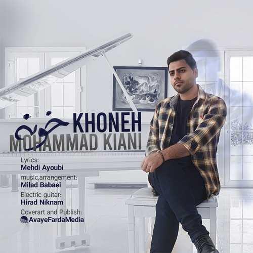 دانلود موزیک جدید محمد کیانی خونه