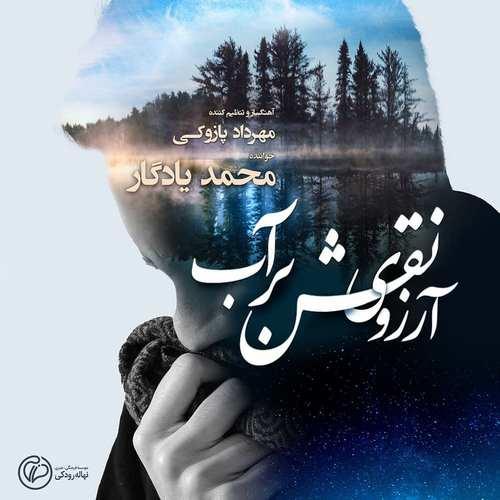 دانلود موزیک جدید محمد یادگار آرزوی نقش بر آب