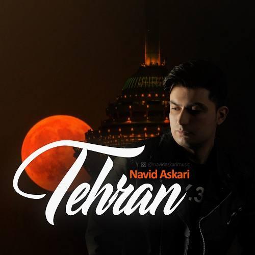 دانلود موزیک جدید نوید عسکری تهران