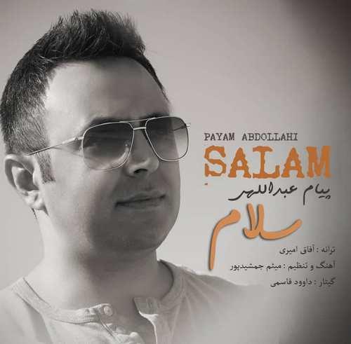 دانلود موزیک جدید پیام عبداللهی سلام