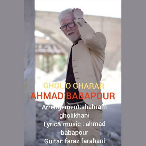 دانلود موزیک جدید احمد باباپور قول و قرار