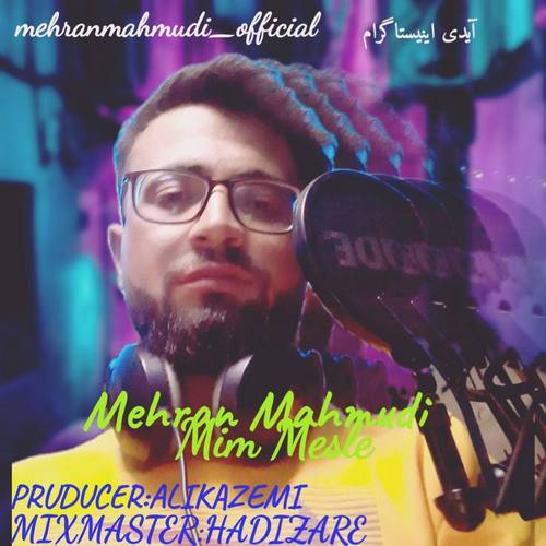 دانلود موزیک جدید مهران محمودی میم مثله
