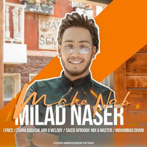 دانلود موزیک جدید میلاد ناصر ماه ِ ناب
