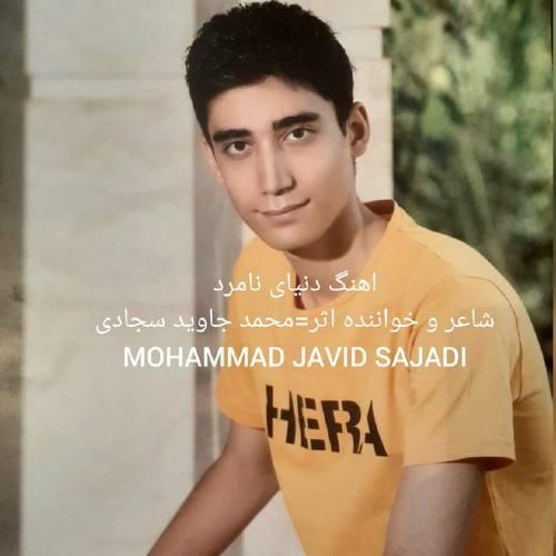 دانلود موزیک جدید محمد جاوید سجادی دنیای نامرد