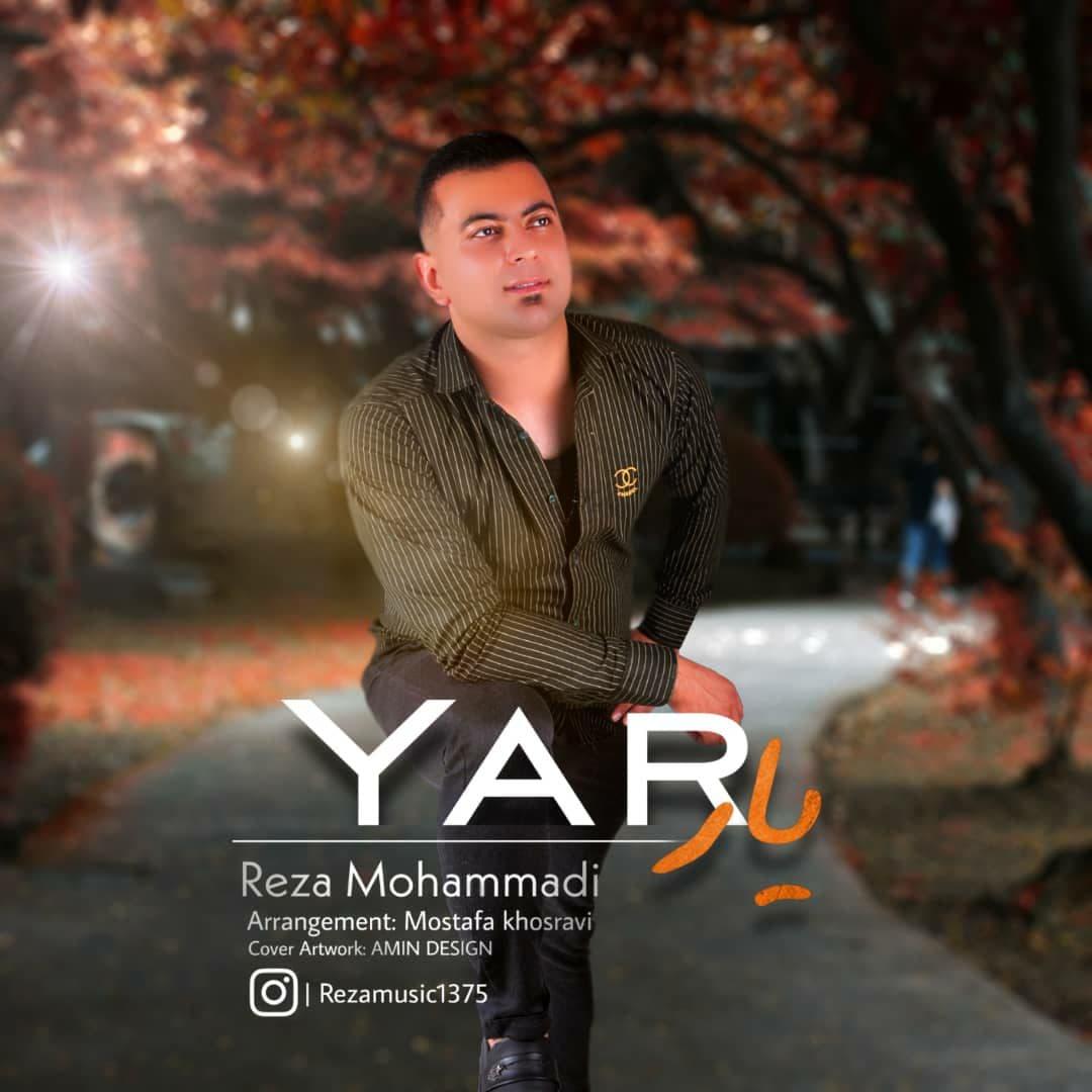 دانلود موزیک جدید رضا محمدی یار