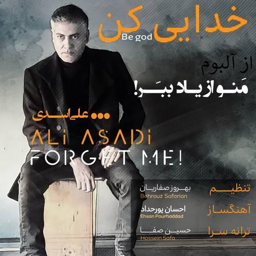 دانلود موزیک جدید علی اسدی خدایی کن