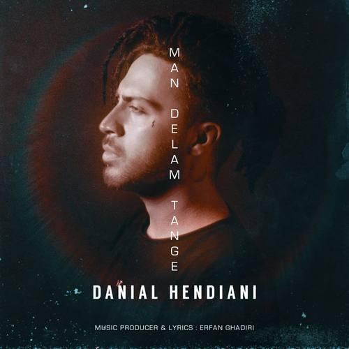دانلود موزیک جدید دانیال هندیانی من دلم تنگه