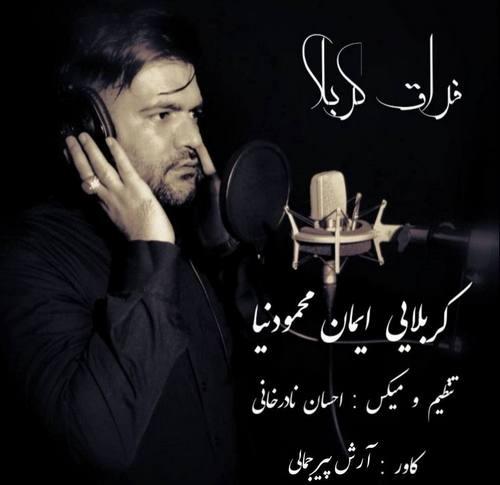 دانلود موزیک جدید ایمان محمود نیا فراق کربلا