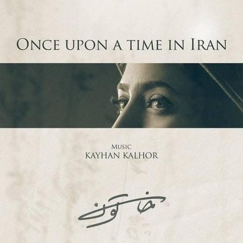 دانلود موزیک جدید کیهان کلهر روزی روزگاری در ایران