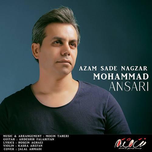دانلود موزیک جدید محمد انصاری ازم ساده نگذر