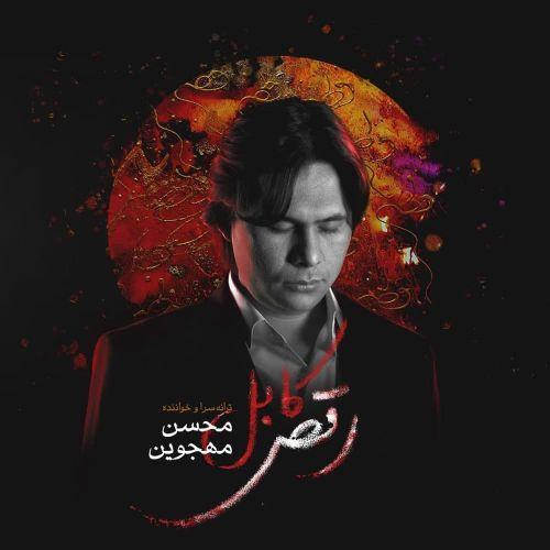 دانلود موزیک جدید  رقص کابل