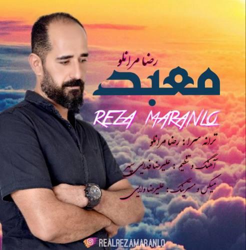 دانلود موزیک جدید رضا مرانلو معبد