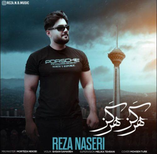 دانلود موزیک جدید رضا ناصری هرگز هرگز