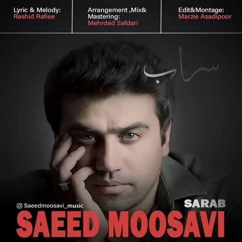 دانلود موزیک جدید سعید موسوی سراب