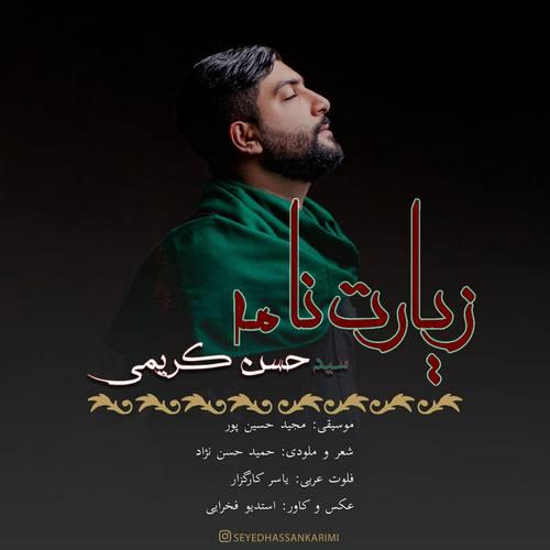 دانلود موزیک جدید سید حسن کریمی زیارت نامه