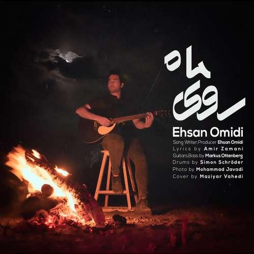 دانلود موزیک جدید احسان امیدی روی ماه