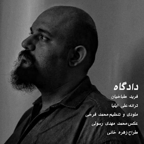 دانلود موزیک جدید فرید طباخیان دادگاه