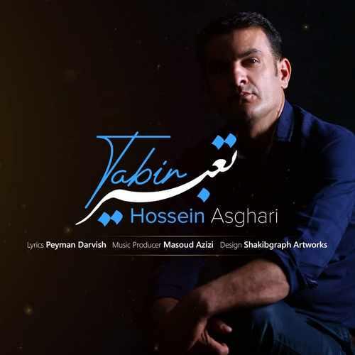 دانلود موزیک جدید حسین اصغری تعبیر